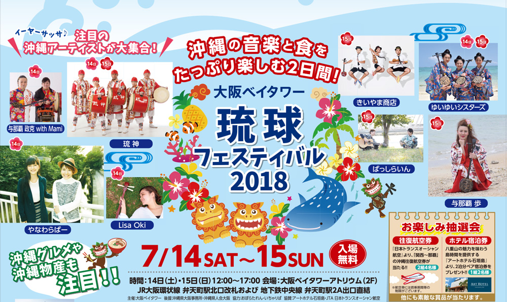 沖縄 イベント